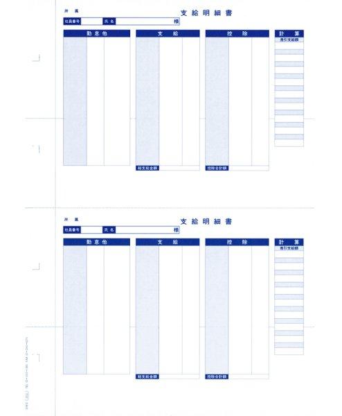 画像1: 6252単票封筒用支給明細書(縦型) OBC(オービック)給与奉行専用伝票 (1)