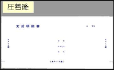 画像1: 4140単票圧着式明細書 OBC(オービック)給与奉行
