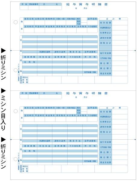 画像1: GB1222給与賞与明細書 A4タテ 2面 ヒサゴ(hisago)サプライ用紙伝票 (1)