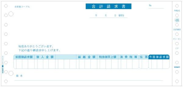 画像1: GB48合計請求書(税抜) 2P ヒサゴ(hisago)ドットプリンター用サプライ用紙伝票 (1)