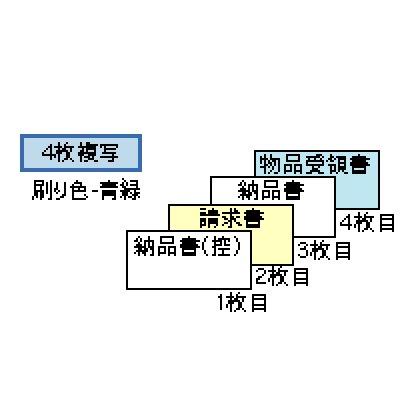 画像1: SB359納品書 請求・受領付 4P ヒサゴ(hisago)ドットプリンターサプライ用紙~大容量タイプ-