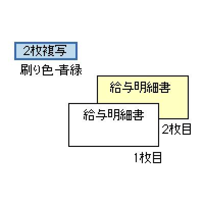 画像1: GB401給与明細 2P ヒサゴ(hisago)サプライ用紙伝票