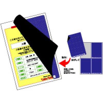 画像1: GB2401目隠しラベル はがき用4面/地紋ヒサゴ(hisago)サプライ用紙伝票