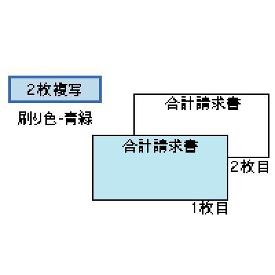 画像1: GB483合計請求書 ヒサゴ(hisago)サプライ用紙伝票