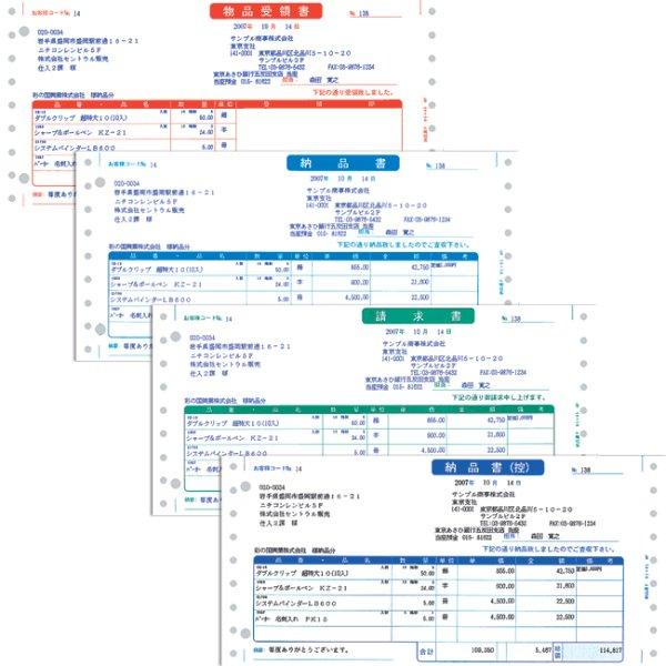 画像1: ソリマチ販売王SR335納品書F (1)