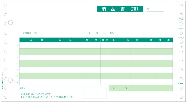 画像1: SB359納品書 請求・受領付 4P ヒサゴ(hisago)ドットプリンターサプライ用紙~大容量タイプ- (1)