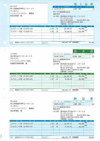 画像1: SR620 売上伝票(売上伝票・請求書・納品書/総額表示)┃ソリマチ販売王サプライ用紙伝票専門通販店 (1)