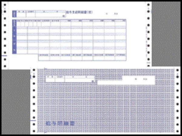 画像1: 4002袋とじ明細書 OBC(オービック)給与奉行 (1)
