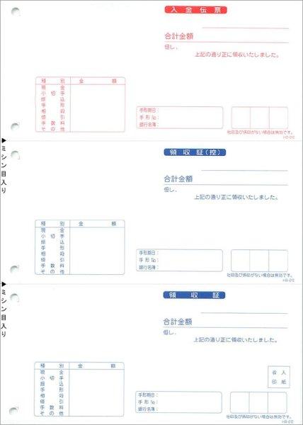 画像1: HB-012領収証(領収書) 応研販売大臣サプライ用紙伝票 (1)