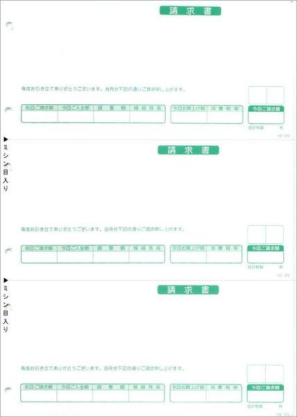画像1: HB-013請求書(合計式) 応研販売大臣サプライ用紙伝票合計請求書 (1)