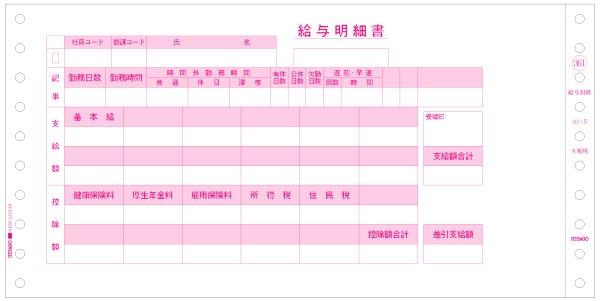 画像1: GB361給与封筒 3P ヒサゴ(hisago)サプライ用紙伝票 (1)