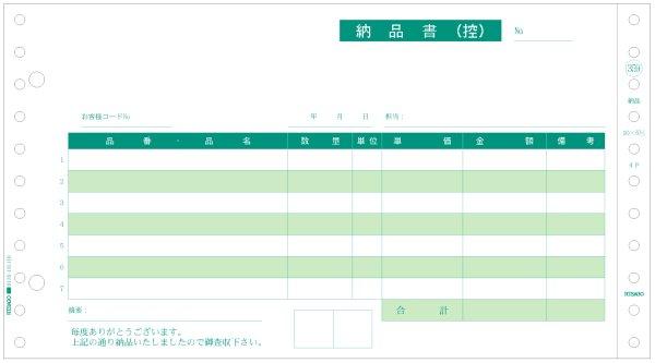 画像1: GB359 ヒサゴ(hisago)ドットインパクトプリンター用サプライ用紙伝票 (1)