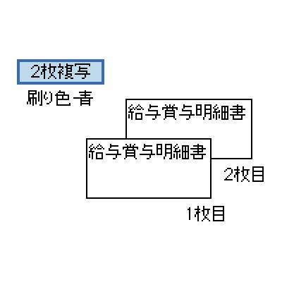 画像1: GB993給与賞与明細書 2Pヒサゴ(hisago)サプライ用紙伝票