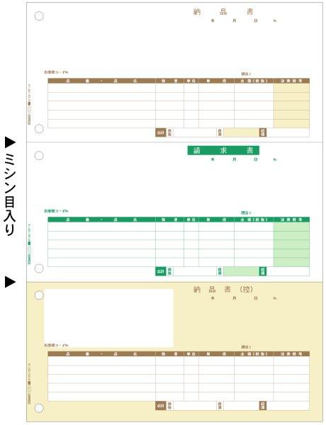 画像1: GB1112納品書A4タテ3面 ヒサゴ(hisago)サプライ用紙伝票 (1)