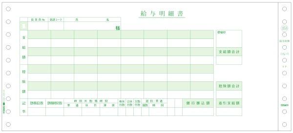 画像1: SB153給与封筒 3Pヒサゴ(hisago)サプライ用紙伝票 (1)