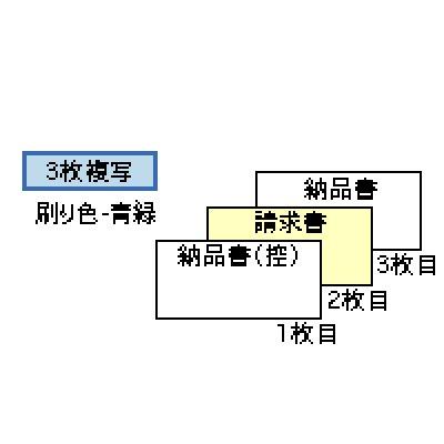 画像1: GB554納品書 ヒサゴドットインパクトプリンター用サプライ用紙伝票