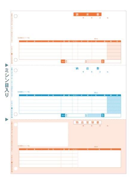画像1: BP0104ベストプライス版 納品書 3面ヒサゴ(hisago)サプライ用紙伝票 (1)