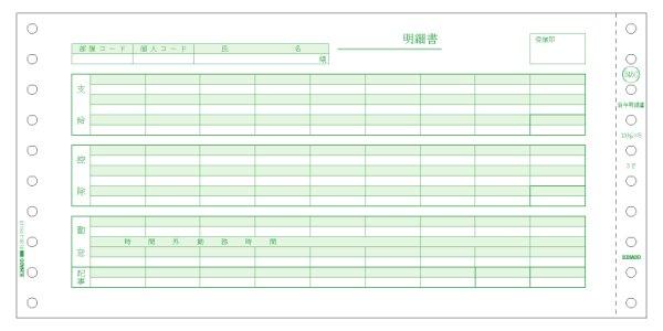 画像1: GB846C給与明細書(密封式) 3Pヒサゴ(hisago)サプライ用紙伝票 (1)