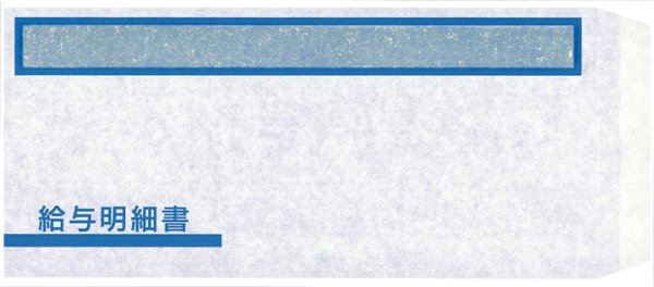 画像1: FT-21給与窓付き OBC(オービック)給与奉行 (1)