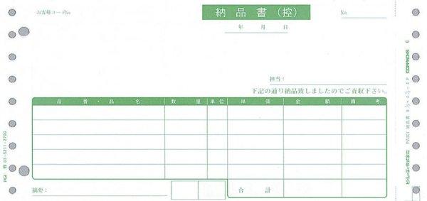 画像1: PB302F納品書(3枚複写) PCA売上じまん、ピーシーエー商魂専用伝票 (1)