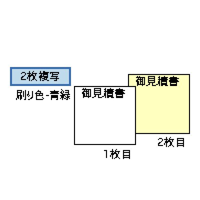 画像1: GB343見積書 2P ヒサゴ(hisago)ドットインパクトプリンター用サプライ用紙伝票