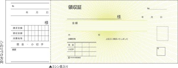 画像1: BS0802手書き領収証(控付) 230×85 1Px10冊 ヒサゴ(hisago)手書き領収書 (1)