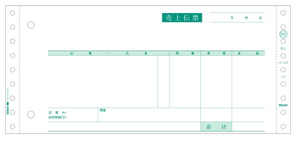 画像1: SB995売上伝票 請求・納品・受領付 4P ヒサゴ(hisago)ドットプリンター用サプライ用紙伝票 (1)
