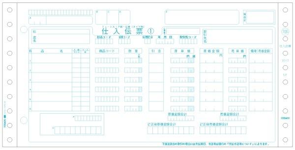 画像1: GB705チェーンストア仕入伝票(タイプ用) 5Pヒサゴサプライ用紙伝票 (1)