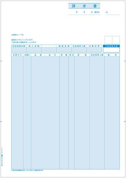 画像1: BP0306ベストプライス版請求書A4タテヒサゴ(hisago)サプライ用紙伝票 (1)