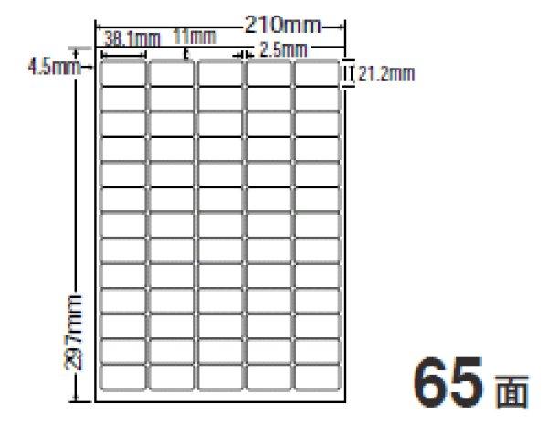 画像1: 東洋印刷LDW65Kナナワードラベル65面 38.1mm×21.2mm (1)