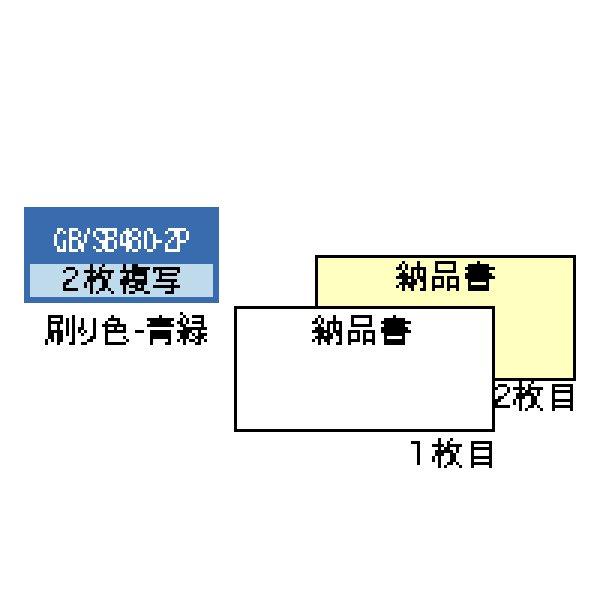 画像1: GB480-2P納品書2P ヒサゴ(hisago)ドットプリンター用サプライ用紙伝票 (1)