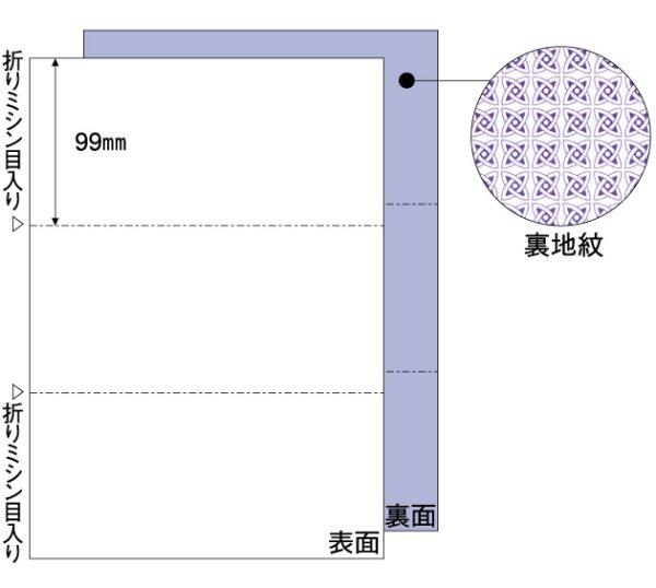 画像1: BP2026マルチプリンタ帳票 A4 3ツ折 裏地紋x2冊 ヒサゴ(hisago)サプライ用紙伝票 (1)