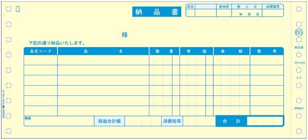 画像1: SB65納品書 受領付 3Pヒサゴ(hisago)ドットプリンターサプライ用紙伝票 (1)