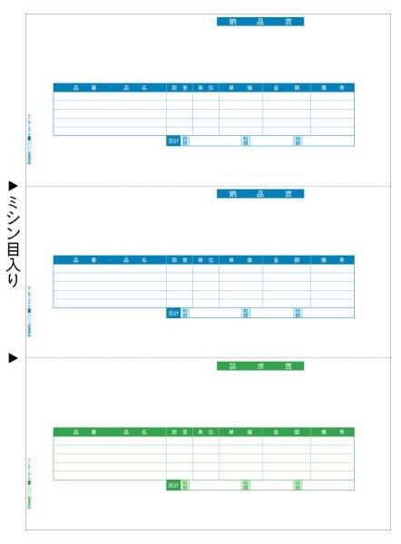 画像1: GB1173納品書A4タテ3面 ヒサゴ(hisago)サプライ用紙伝票 (1)