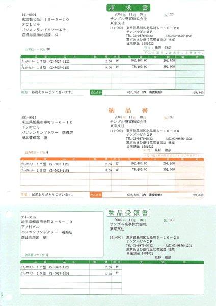 画像1: SR631納品書B(請求書・納品書・物品受領書/総額表示)ソリマチ販売王サプライ用紙伝票 (1)