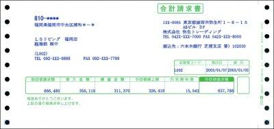 画像1: 弥生334205S合計請求書少量100セット弥生販売連続用紙伝票