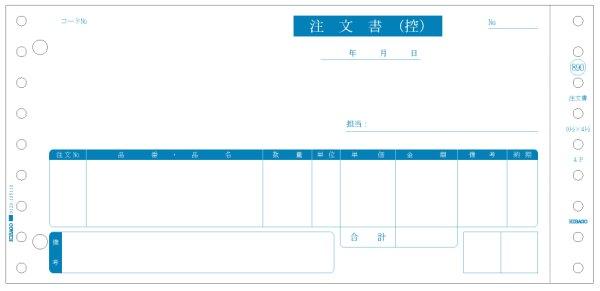 画像1: GB890注文書 受領・現品・納品付 4P ヒサゴドットプリンターサプライ用紙伝票 (1)