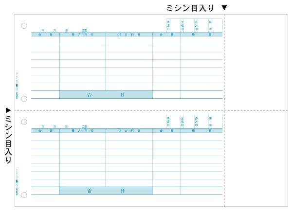 画像1: GB1220仕訳伝票A4タテ2面 ヒサゴ(hisgo)サプライ用紙伝票 (1)