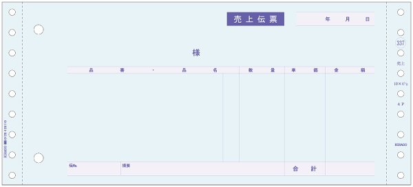 画像1: GB337-3S売上伝票 請求・納品付 3P ヒサゴ(hisago)ドットプリンター用サプライ用紙伝票 (1)