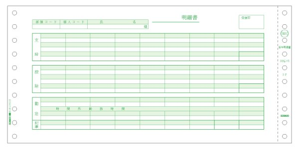 画像1: sb846C給与明細書(密封式) 3Pヒサゴ(hisago)ドットプリンターサプライ用紙伝票 (1)