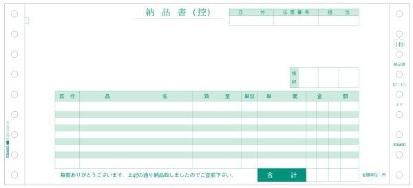 画像1: GB149納品書 請求・受領付 4P ヒサゴ(hisago)ドットプリンター用サプライ用紙伝票 (1)