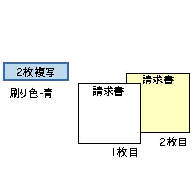 画像1: GB822請求書 2P ヒサゴサプライ用紙伝票