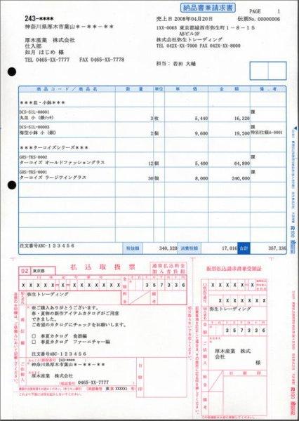 画像1: 334403郵便払込取扱票付納品書(加入者負担) 弥生販売サプライ用紙伝票 (1)