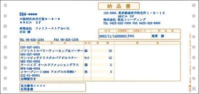 画像2: 334202売上伝票弥生販売サプライ連続用紙伝票