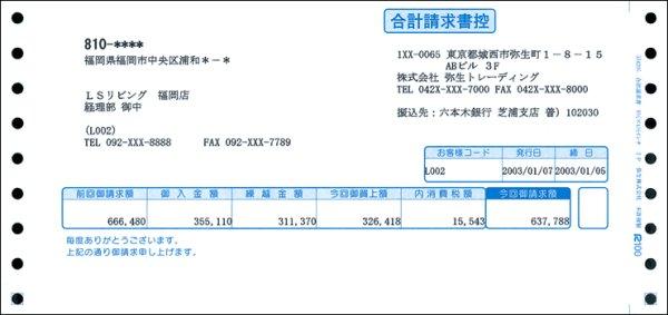 画像1: 334205合計請求書 弥生販売連続用紙伝票 (1)