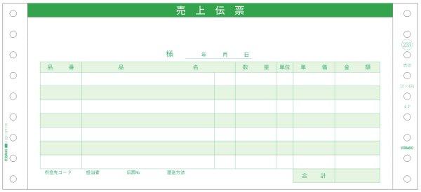 画像1: GB233-3S売上伝票 請求・納品付 3P ヒサゴ(hisago)ドットプリンター用サプライ用紙伝票 (1)