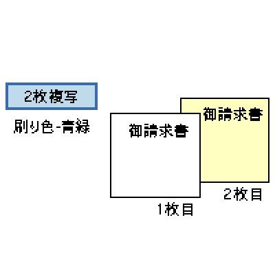 画像1: GB788御請求書 2P ヒサゴサプライ用紙伝票