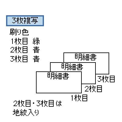 画像1: GB846C給与明細書(密封式) 3Pヒサゴ(hisago)サプライ用紙伝票