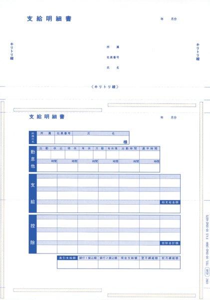 画像1: 4140単票圧着式明細書 OBC(オービック)給与奉行 (1)