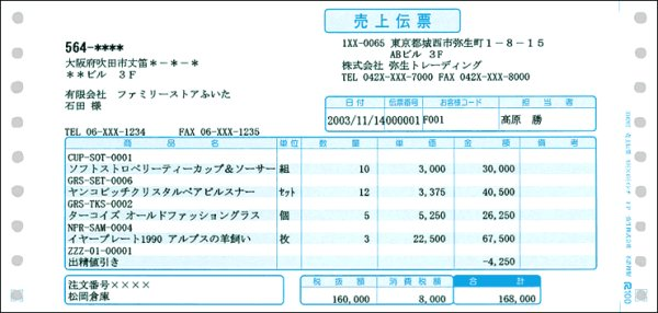 画像1: 334202売上伝票弥生販売サプライ連続用紙伝票 (1)